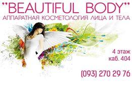 "Аппаратная косметология тела ""BEAUTIFUL BODY""Кавитация,вакуум массаж,"
