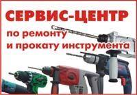 Ремонт инструмента электро бензо, аренда, перемотка электродвигателей