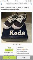 Кеды Keds для малыша