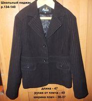 Школьный пиджак (форма), на рост 134-140 - цена 400 руб.