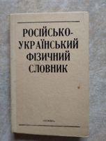 Російсько-український фізичний словник