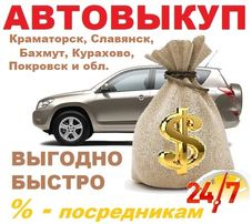 Авто Выкуп Краматорск, Славянск и область! Автовыкуп Срочно! Выгодно!