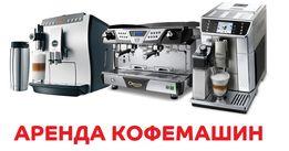 Кофемашина, аренда.