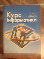 Практический курс информатики. (Руденко,Макарчук)