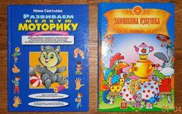 Развивающие детские книги.