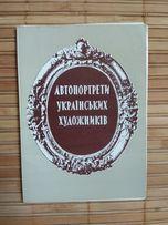 Комплект листівок Автопортрети українських художників открытки