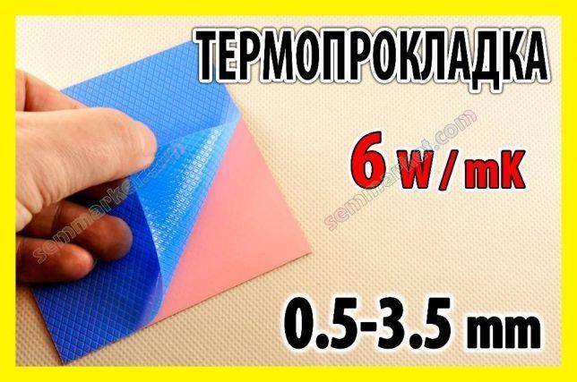 Термопрокладка розовая 6W/m*K термопаста терморезина термоинтерфейс Черкассы - изображение 1