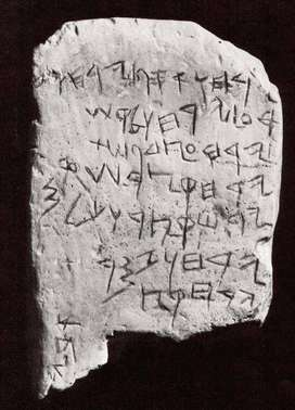A Replica of an Ancient Calendar Written in Paleo-Hebrew