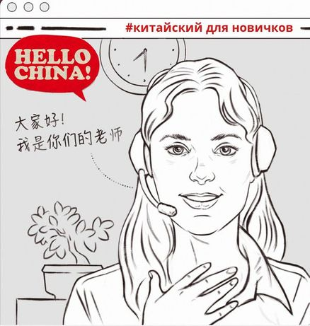 Китайский язык легко и интересно (репетитор/Skype; HSK7) Киев - изображение 3