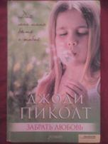 """Книга """"Забрать любовь"""""""