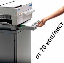 Печать А4 ч/б - от 70 коп/копия Цветная Широкоформатная интерьерная