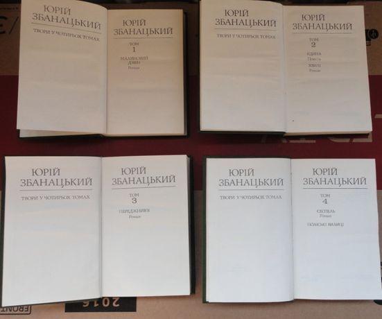 Юрія Збанацького, 4 тома Нововоскресенское - изображение 5