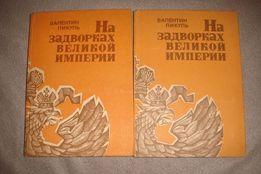 Валентин Пикуль На задворках великой империи 2 книги