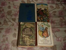 Продам книги А. Шклярського Жюль Верна Ф. Рабле