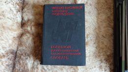 Wielki słownik techniczny rosyjsko-polski