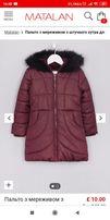 Зимова куртка, на 7-8 років