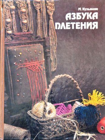 Азбука плетения (макраме)