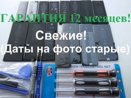 ГАРАНТИЯ!Аккумулятор на/для iPhone5S5C5,4s4Айфон/Батарея/Батарейка/АКБ