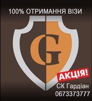 Страховка для визы Польша, Чехия+перевод! Безвиз страхование Гардиан.