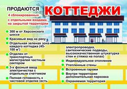 Новый коттедж в уютном районе центра Николаева от хозяина