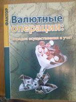 Книга Валютные операции: порядок осуществления и учет