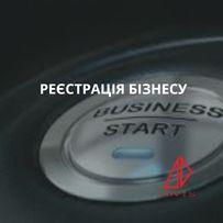 Реєстрація бізнесу (ТОВ, ПП, ФОП)