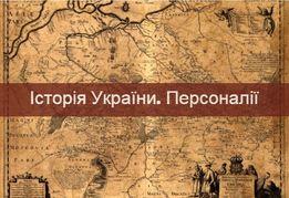 Репетитор по истории Украины и правознавству,ЗНО на Липковского!!!