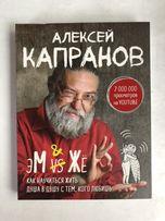 Алексей Капранов эМ & Же как научиться жить душа в душу