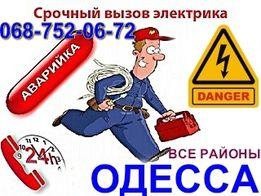 Услуги электрика Одесса, срочный вызов мастера на дом, электромонтаж