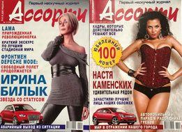 Глянцевые журналы АССОРТИ