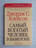 Книга Самый богатый человек в Вавилоне - Джорж Клейсон