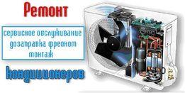 Кондиционеры установка, обслуживание, ремонт холодильного оборудования