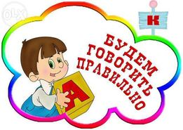 Услуги детского логопеда в Петровском районе