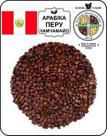 Кава в зернах (кофе) або мелена Арабіка ПЕРУ Чамчамайо