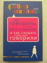 Книга Как говорить, чтобы дети слушали - Фабер А, Мазлиш Э