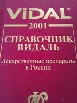 VIDAL справочник лекарственных препаратов -2001г-3811 лекарств средств