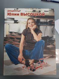 Продам книгу с рецептами Ю.Высоцкой