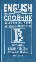 Словарь\Разговорник Русско - Англо - Испанский.