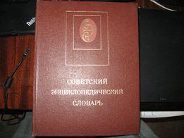 продам Советский Энциклопедический словарь, 1988 г.