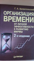 Организация ВРЕМЕНИ: от эффектиности к развитию фирмы Архангельский ГА