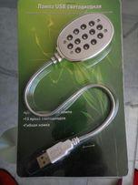 Лампа-светильник USB светодиодная