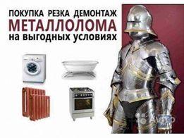 Купим лом металлолом приедем