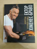 Кулинарная книга Эктор Хименес - Браво