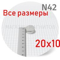ПОДБОР и КОНСУЛЬТАЦИЯ - ВСЕ РАЗМЕРЫ Неодимовый магнит 20х10мм Сила15кг