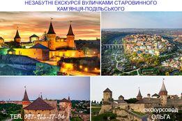 Гід Екскурсія по місту Кам'янець-Подільський та Бакота