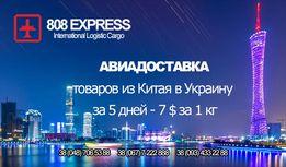 Быстрая доставка груза самолетом от 5 дней из Китая в Украину