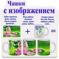 Печать на чашках от 45грн/шт