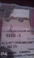 Продам штекер РМШ-1 АТО.481.302 ТУ ТУ У312-32213936-003:2