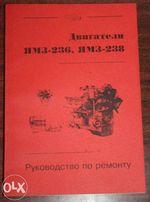 Руководство по ремонту двигателей ЯМЗ-236, 238