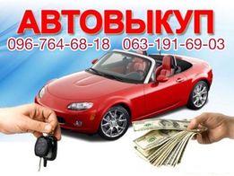 Автовикуп!Купимо Ваше авто в будь-якому стані!Львів та область!